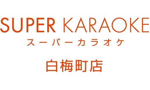スーパーカラオケ白梅町店