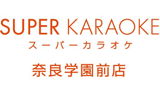 スーパーカラオケ奈良学園前店